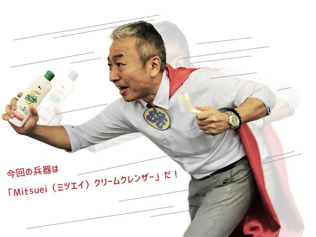 今回の兵器は「Mitsuei(ミツエイ)クリームクレンザー」だ!